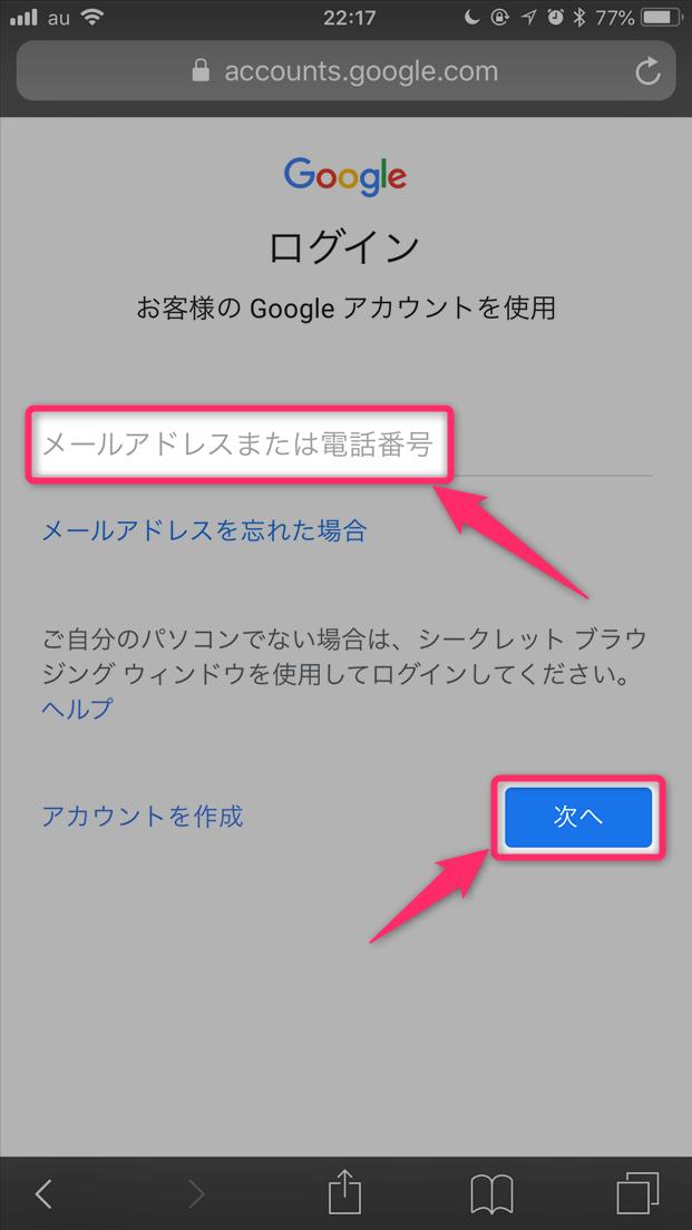 Google アカウント パスワード 忘れ た