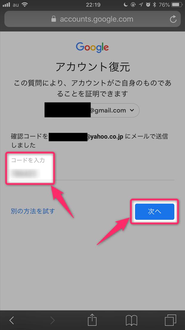 GoogleアカウントのIDやパスワードを忘れた/思い出せない場合の対策(アカウントを探す・パスワードリセット・再発行等について)