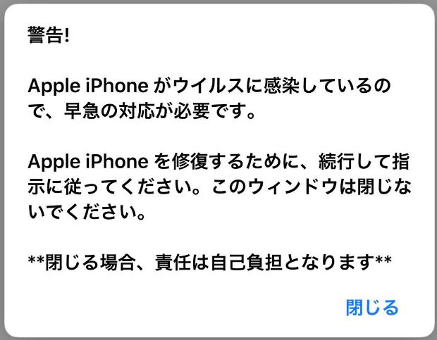 Apple iPhoneがウイルスに感染しているので、早急の対応が必要です」