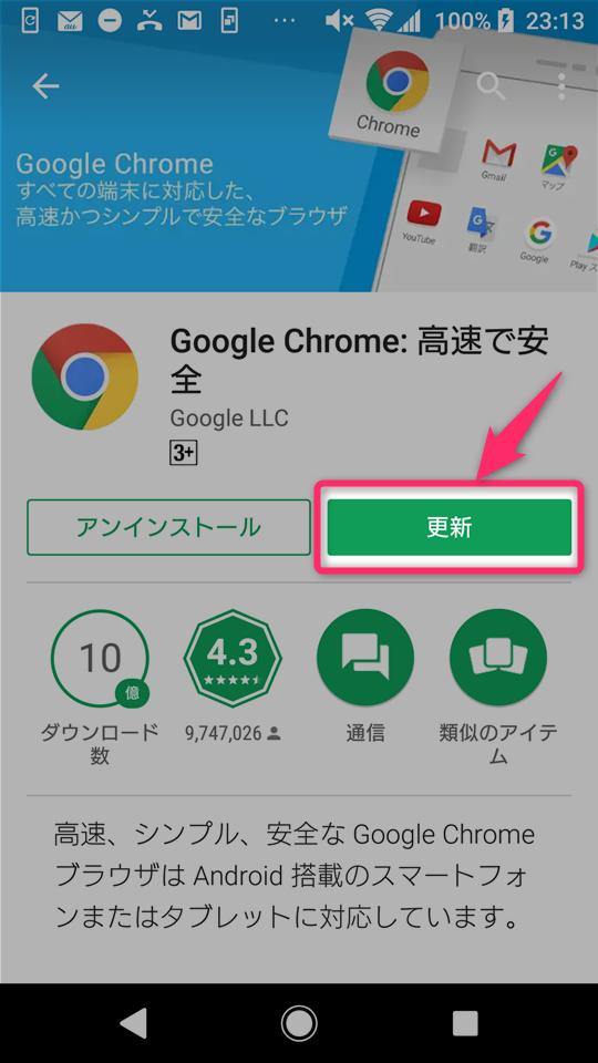 方法 アンドロイド バージョン アップ Androidスマホを最新バージョンにアップデートする方法