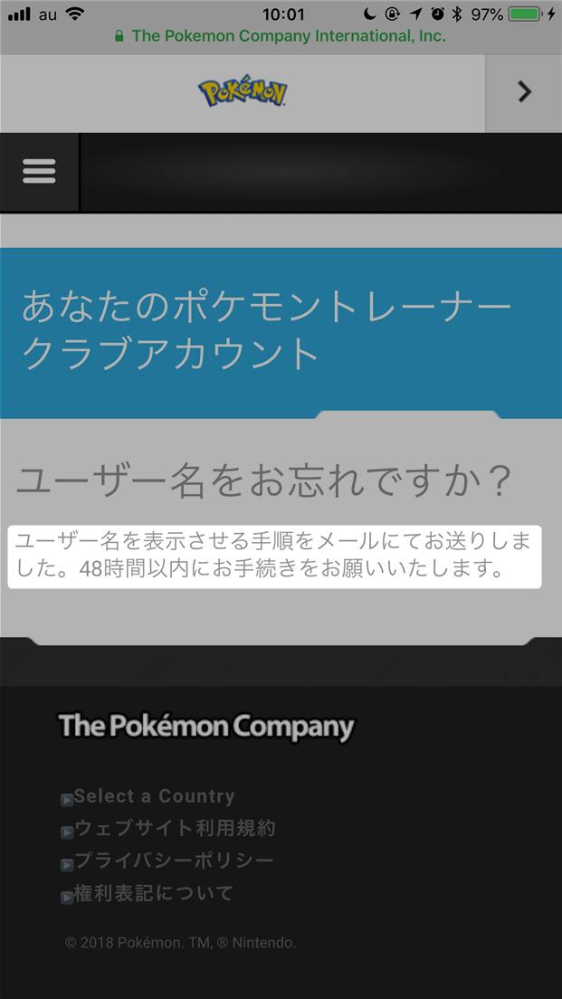 ポケモンGOの登録に使ったアカウントが思い出せない・分から ...