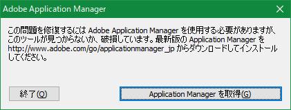 photoshop illustrator等が この問題を修復するには adobe application