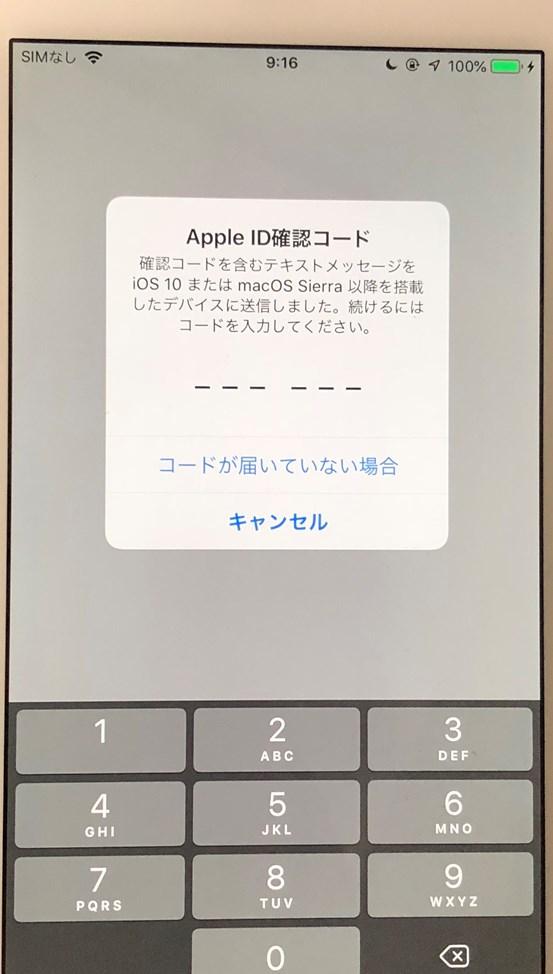 届か ipad 確認 ない コード