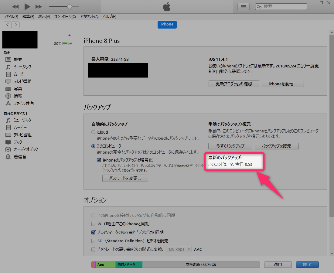 【iOS12】ソフトウェア・アップデート前のバックアップ手順 ...