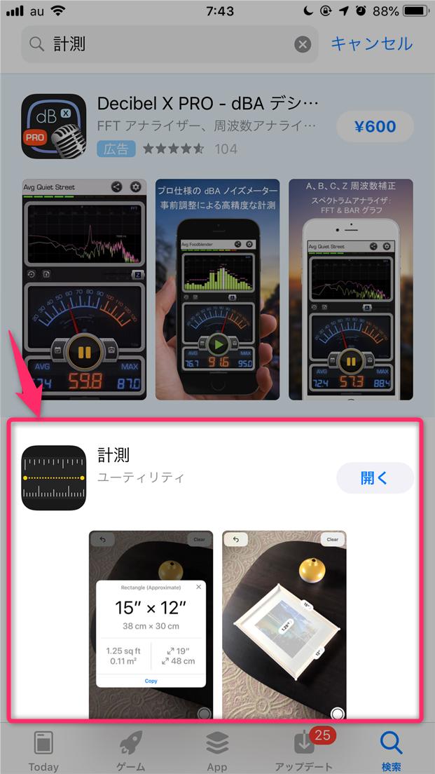 iOS12の「計測」アプリはどこ?見つからない・使えない・対応し