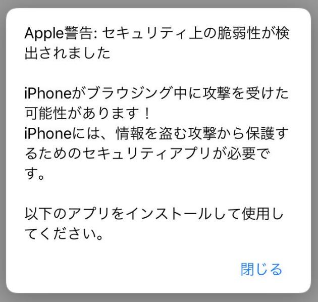 Iphone ウイルス され が 検出 まし た