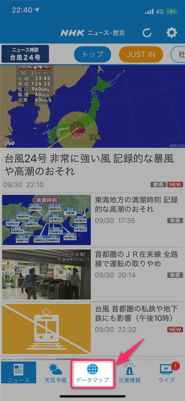NHK Worldのアプリリンクはこちらから - nhk.or.jp