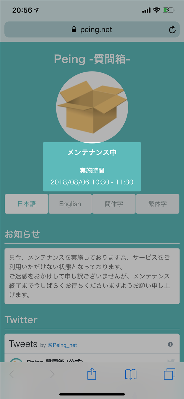 箱 インスタ アプリ 質問