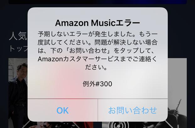 エラー アマゾン ミュージック 再生