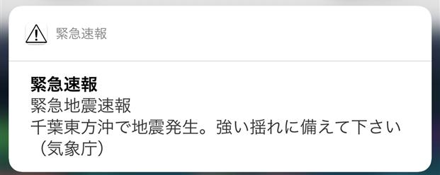 音 地震 速報