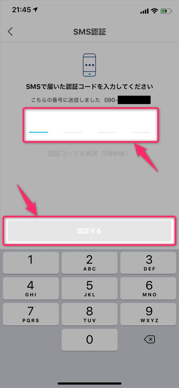 PayPay(ペイペイ)のダウンロード・インストール・新規登録の手順詳細