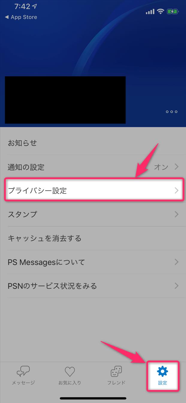 メッセージ ps 【PS4 メッセージアプリ】がGTA5でも心地良い