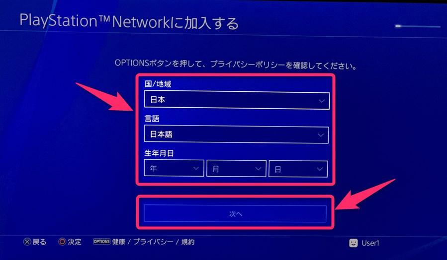 ネットワーク ps