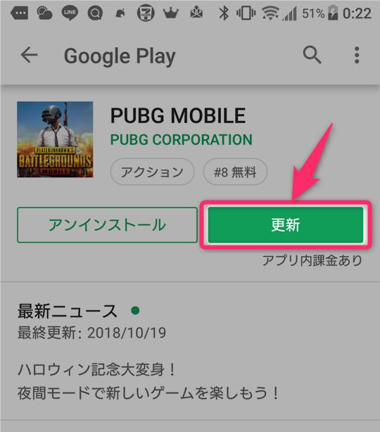 pubg モバイル アカウント 削除