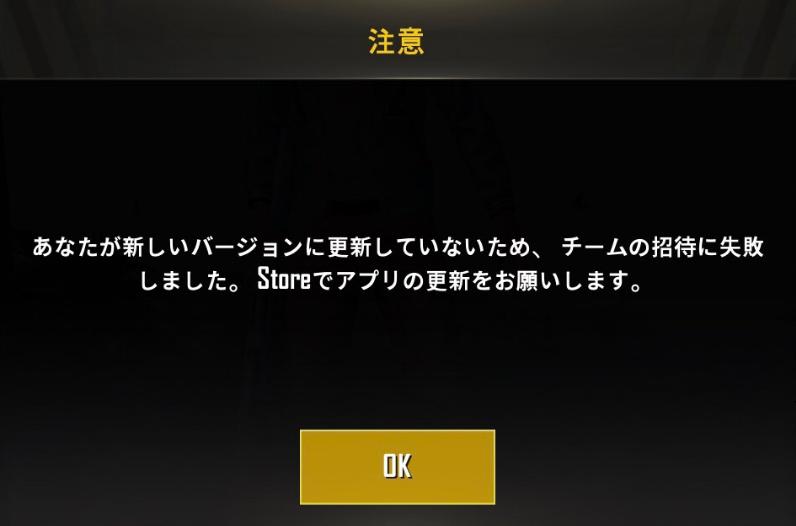 Pubg mobile invitation client version error