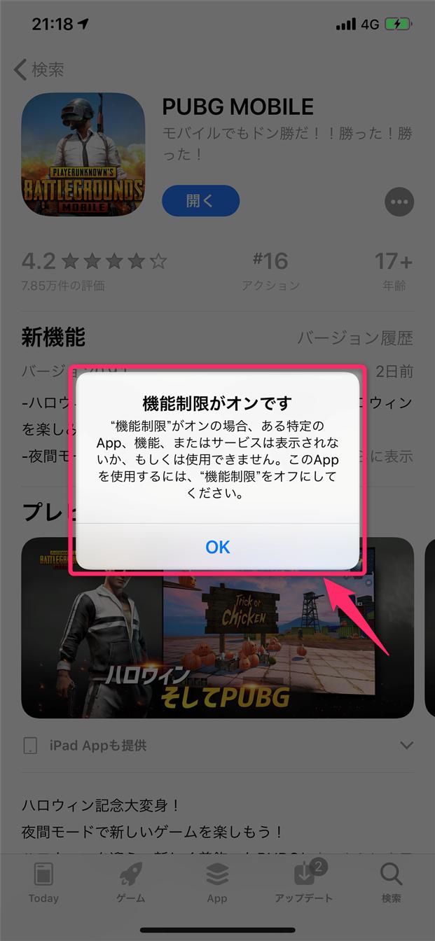 機能 オフ iphone 制限