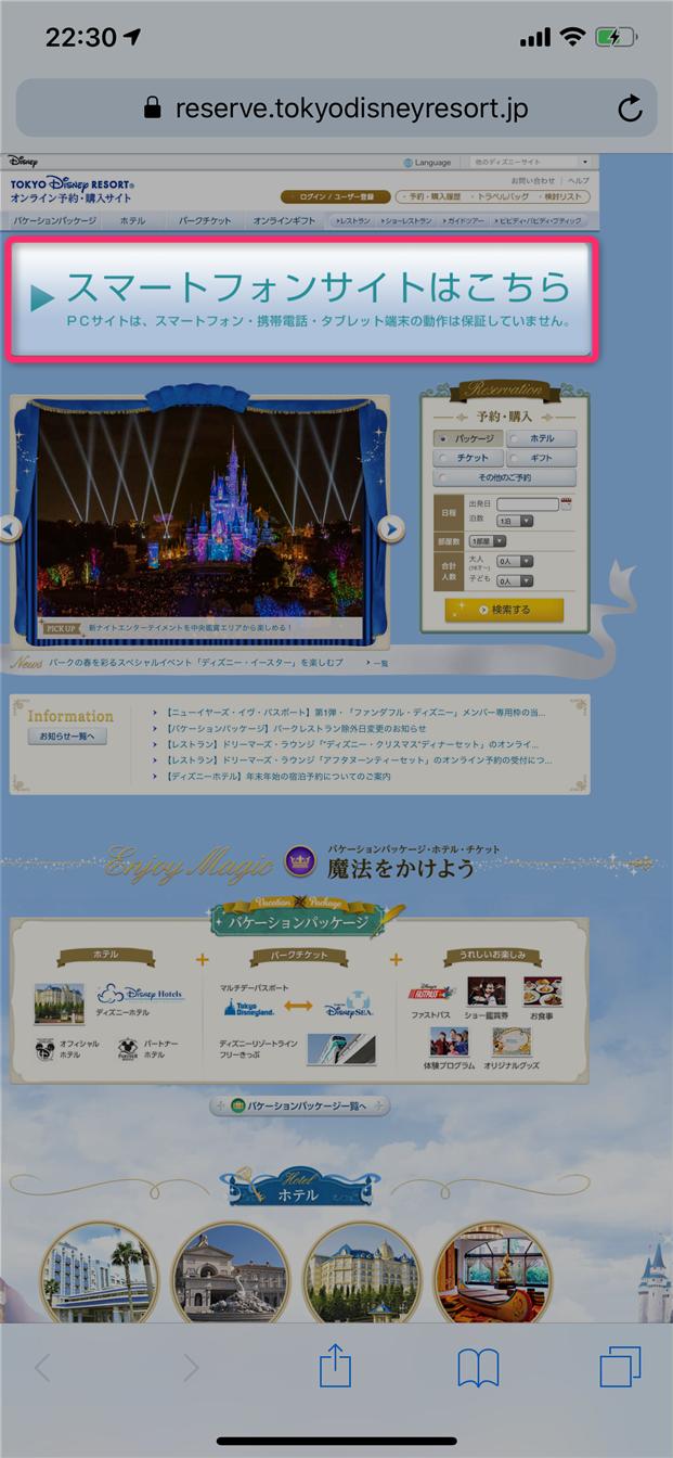 東京ディズニーリゾートオンライン予約・購入サイトにつながらない」問題