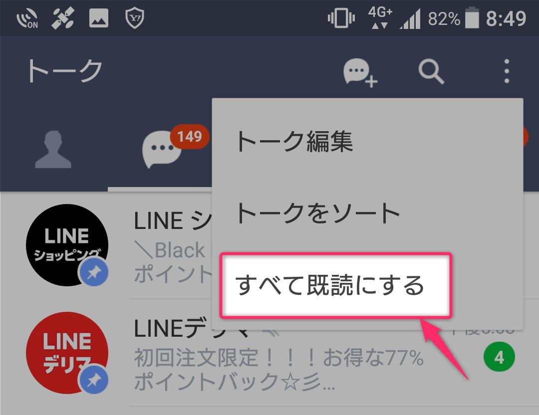 【決定版】LINEメッセージを既読にしない方 …