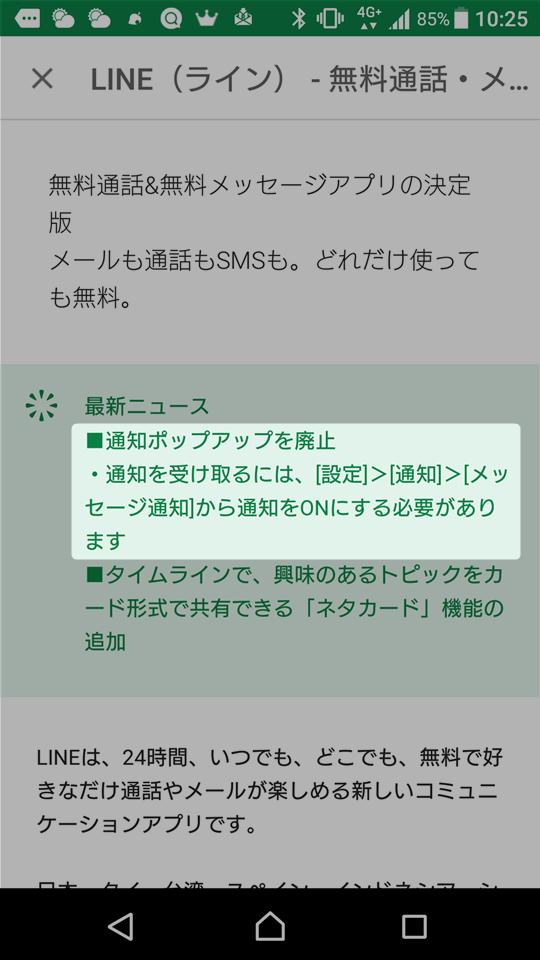 Line通知ポップアップを廃止のアップデートとユーザーの評判