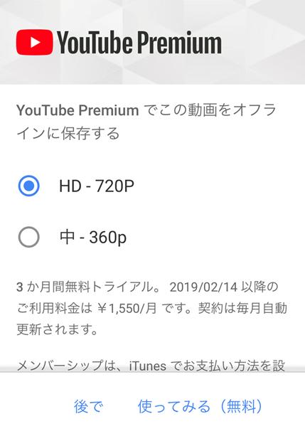 オフライン と は youtube