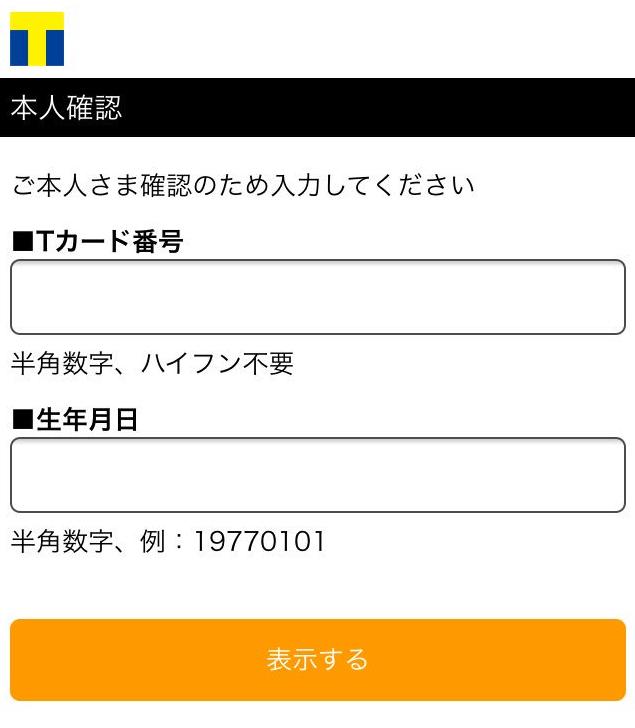 登録 t カード
