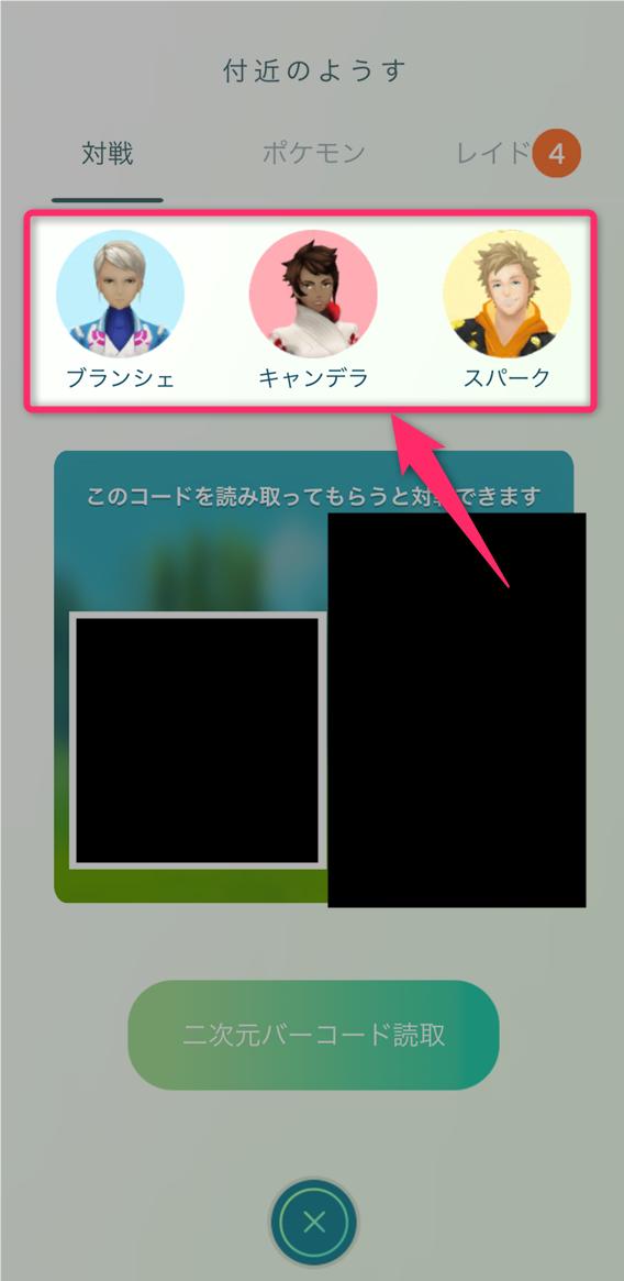 対戦 リーダー ポケモン チーム 『ポケモンGO』の対戦機能「トレーナーバトル」遊び方