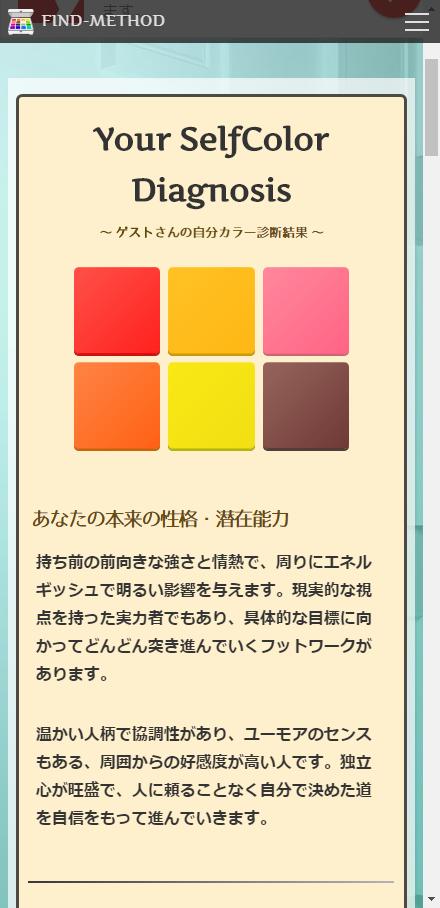 「色彩セラピー自分カラー診断」の使い方と注意点