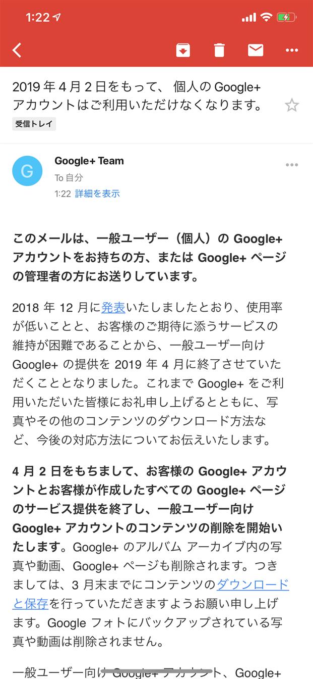 【グーグルプラス】メール「2019年4月2日をもって、個人のGoogle+ ...