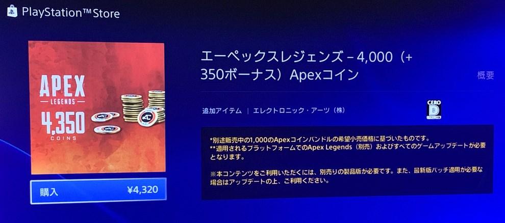 バトルパス 値段 apex