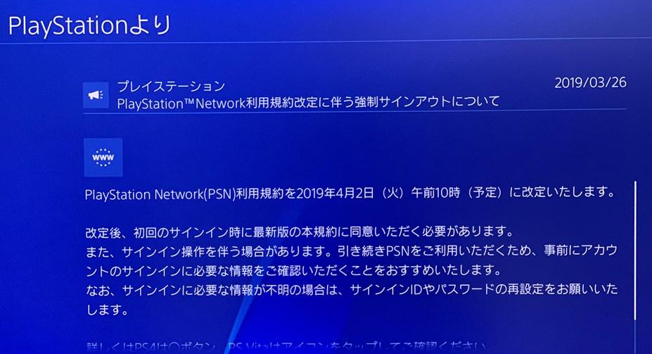 解約 プレイステーション ネットワーク