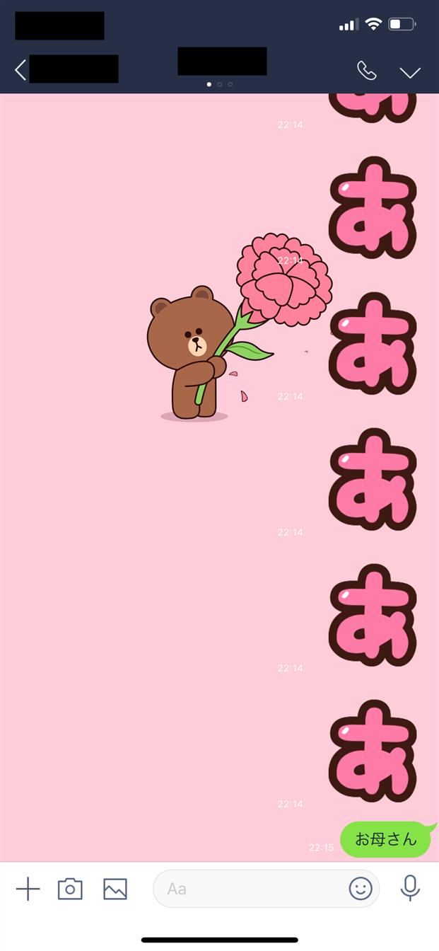 Lineで お母さん や ママ と送信するとトーク背景にピンク色の母の