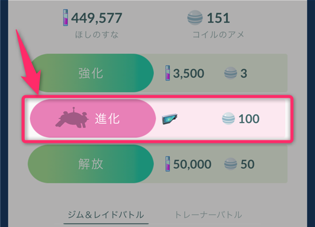 ポケモン go 解放