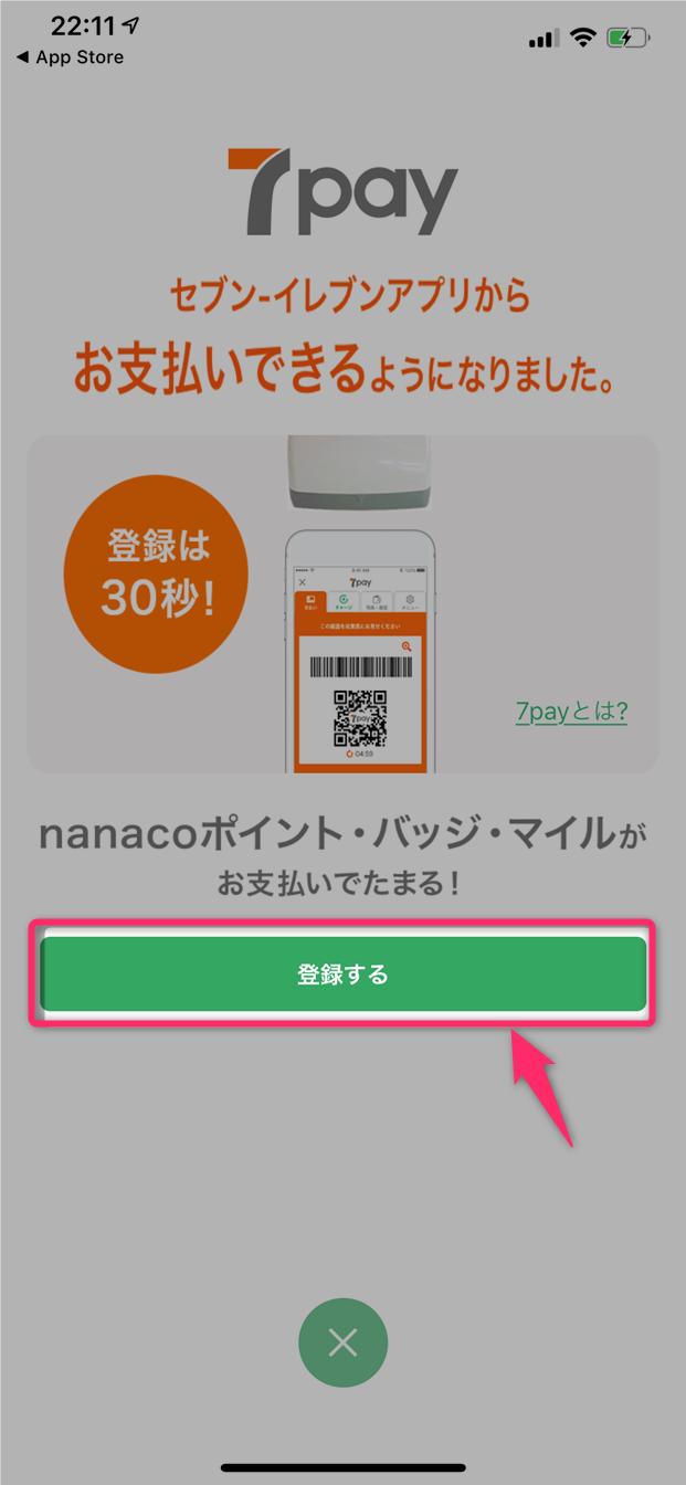 7pay nanaco 移行