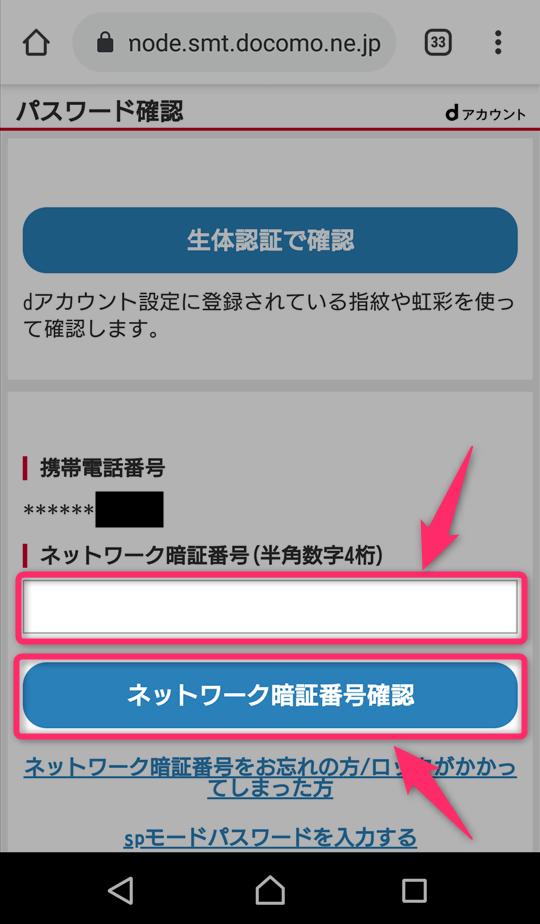 ネットワーク 暗証 番号 変更