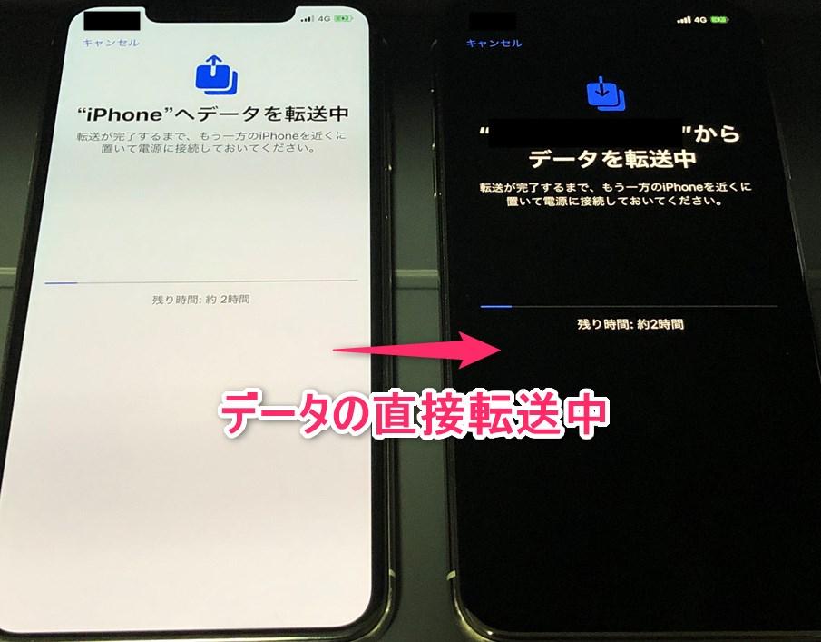iphone11 データ 転送