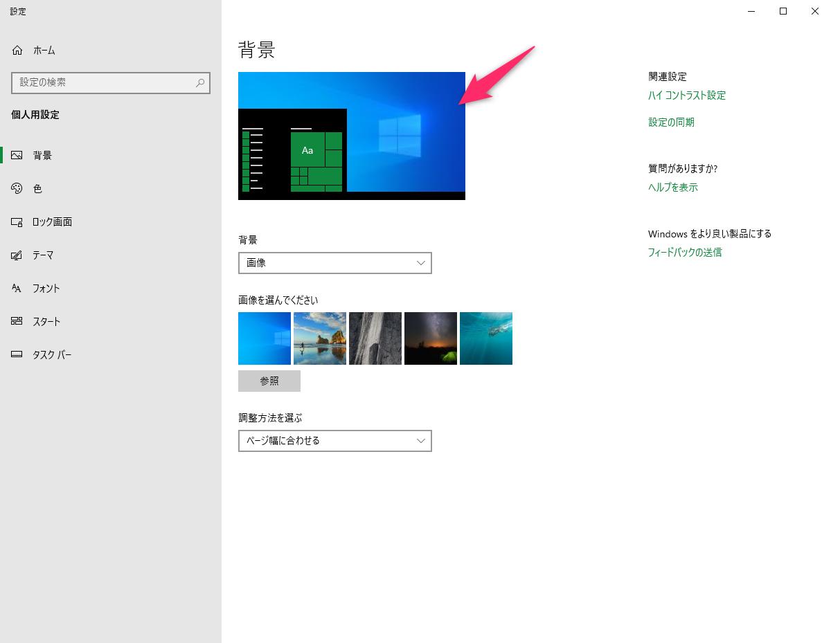 Windows Updateで壁紙の色が明るくなった 変わったのは本当 について