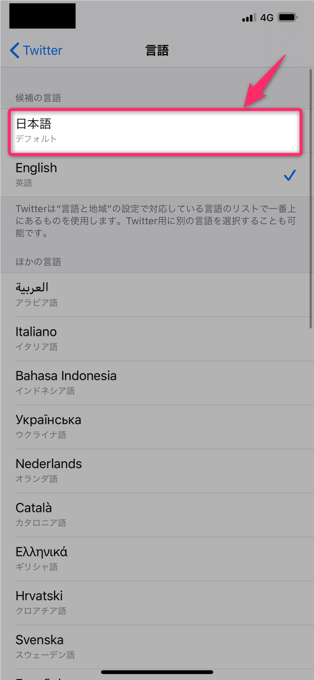 ツイッター 言語変更