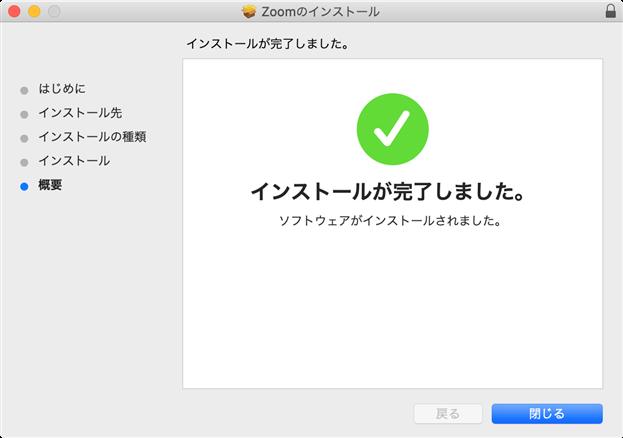 Zoom アプリ ダウンロード