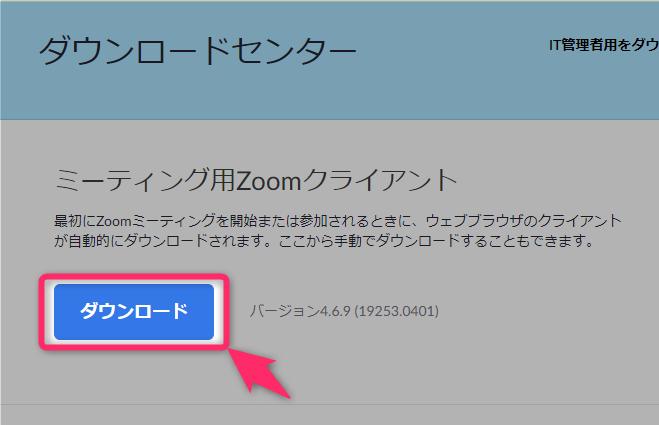 の 仕方 アップデート zoom インストール済みのZoomは最新版か? 確認とアップデートの方法