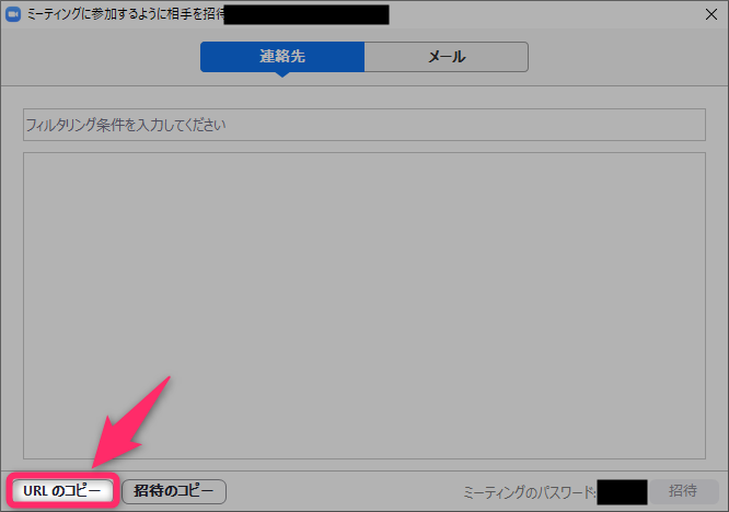 Line 招待 zoom LINEで友達を招待で追加する方法(SMS・メール編)