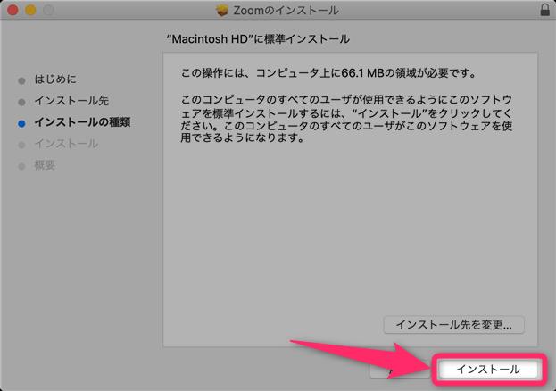 の 仕方 アップデート zoom Zoomを最新バージョンにアップデートする方法