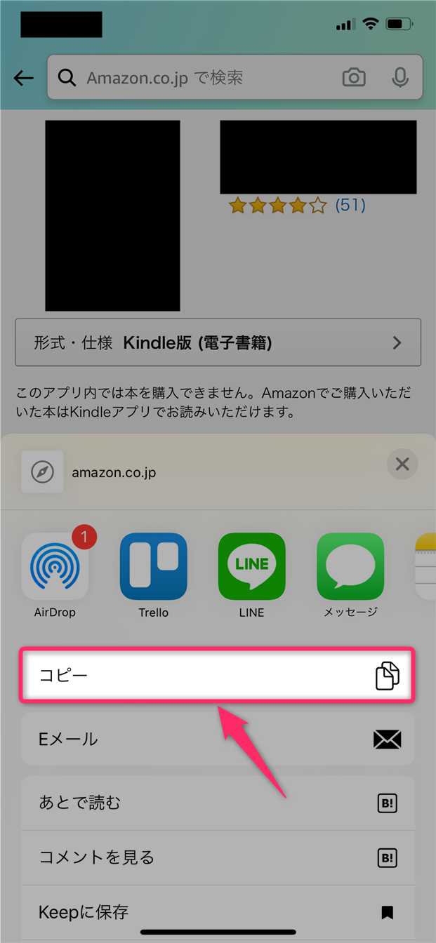 iphone kindle  できない
