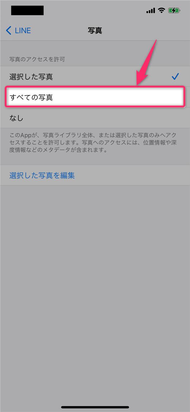 Line 写真 に アクセス 「LINEから写真にアクセスしようとしています」が表示された原因と対...