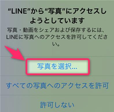 ライン から 写真 に アクセス しよう として ます 「LINEから写真にアクセスしようとしています」を止める方法
