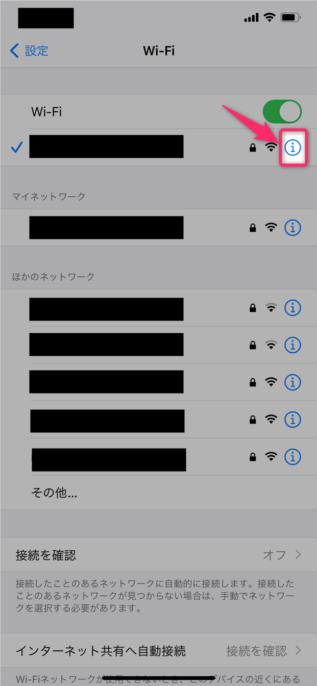 切れる iphone すぐ wifi