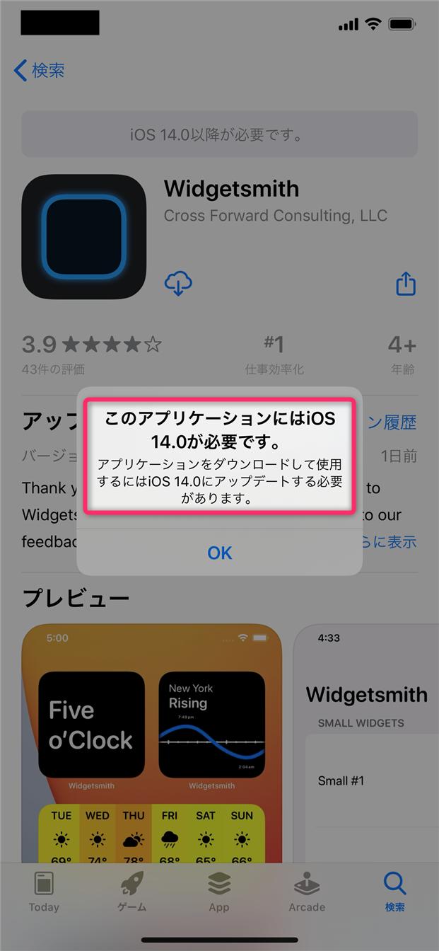 できない インストール iphone アプリ