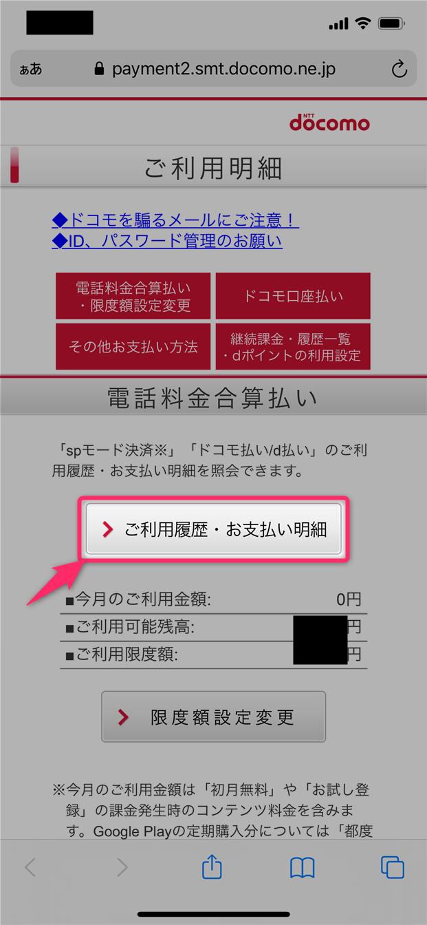 合算 払い 料金 電話 「d払い」を実際に使ってみて分かった、メリットとデメリット:モバイル決済サービスの使い方(1/2 ページ)